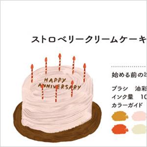 デコレーションケーキはビジュアル抜群。チョコレートや生クリームのケーキも。パンとサラダプレートなど他のフードイラストもたくさん掲載しています。