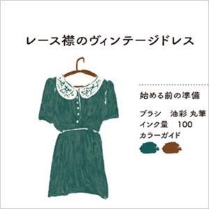 Part3はファッションアイテム。くすんだカラーがかわいいドレスやふわふのセーターなど、慣れたら色や模様を変えて描いてもかわいいかも。