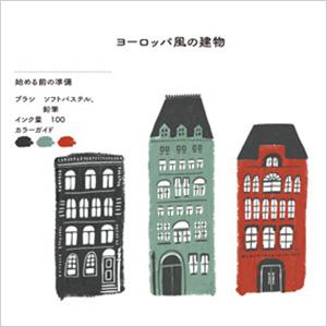 Part4のテーマは旅行。思い出の街や行ってみたい街のランドマーク、ヨーロッパの街並み、地図など、思い思いに選んで描いてみてください。