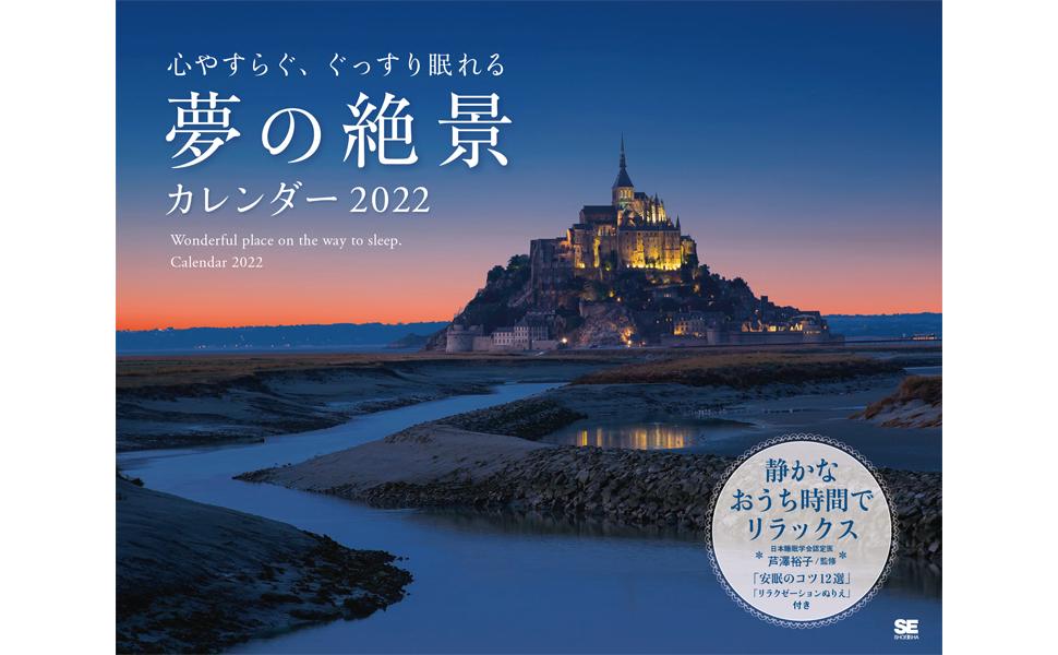 心やすらぐ、ぐっすり眠れる 夢の絶景カレンダー 2022