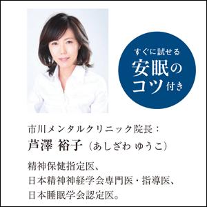 不眠対策のコラムを毎月掲載。日本睡眠学会認定医が監修。