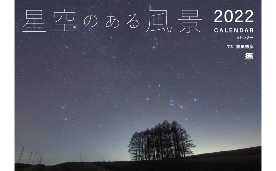 美しく、旅情あふれる星景写真カレンダー