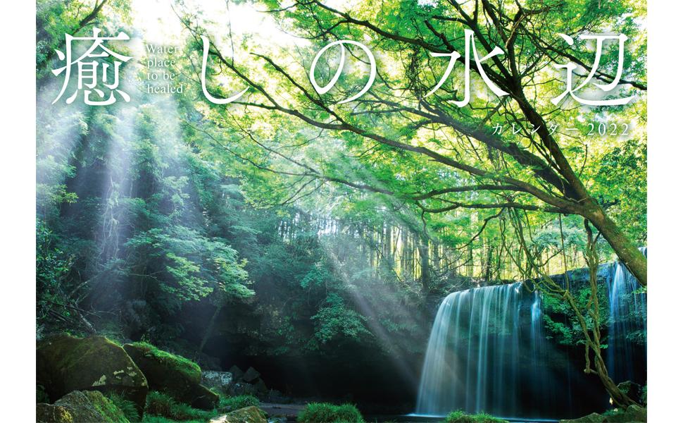 各地の水辺を集めた、美しい癒しの風景写真カレンダー