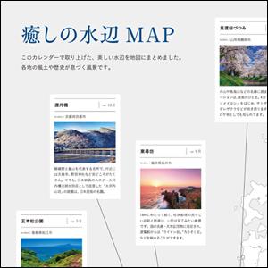 本書に掲載した水辺のマップ付き。列島の多彩な風土と景色を楽しんでください。