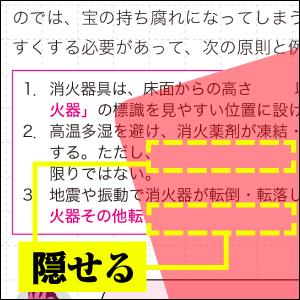 読者特典(3)レッドシートを活用するんだ!