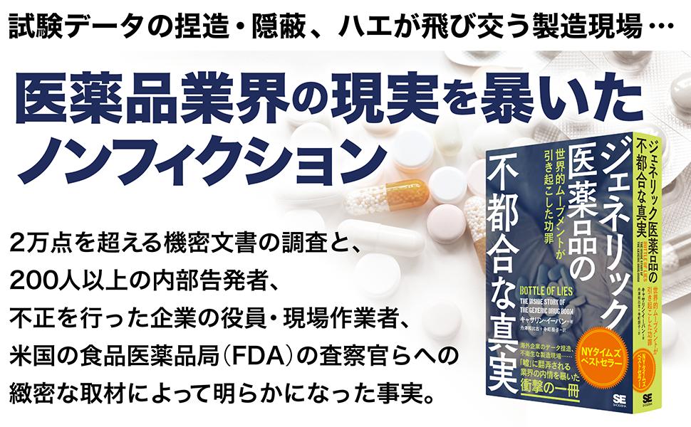 医薬品業界の現実を暴いたノンフィクション