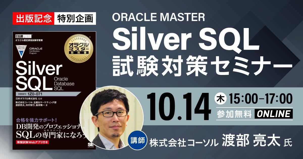 SilverSQLセミナー告知