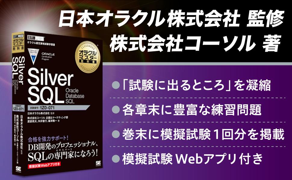 資格「ORACLE MASTER Silver SQL」を取得するための学習書!