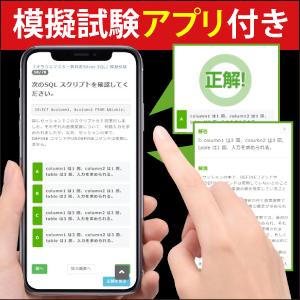 スマホやPC、タブレットから解答可能なWebアプリ版の模擬試験を用意しています。移動中などスキマ時間での学習および理解度チェックが出来ます。