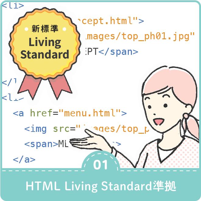 ●「HTML Living Standard」に準拠