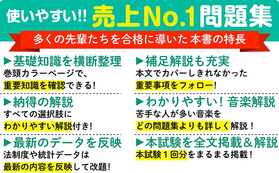 売上No.1問題集