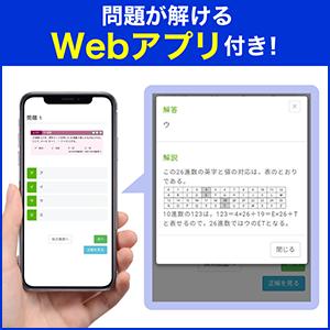 問題が解けるWebアプリ付き!