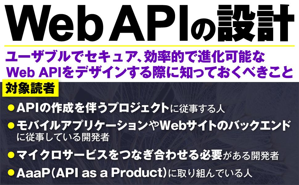 「API」使いやすく拡張性に富み、堅牢なAPIの設計指南書
