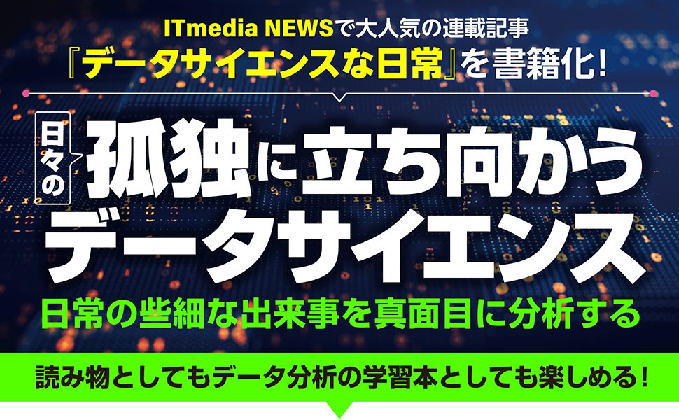 ITmedia NEWS で大人気の連載記事 『データサイエンスな日常』を書籍化!