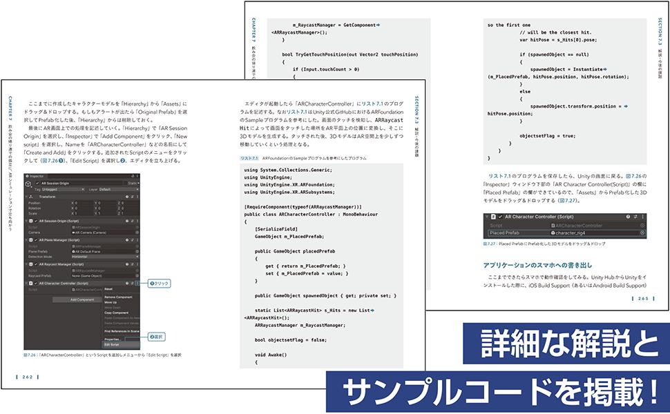 詳細な解説と サンプルコードを掲載!