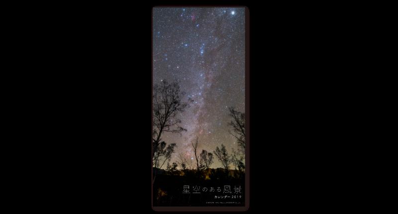 星空のある風景 カレンダー 2019 会員特典