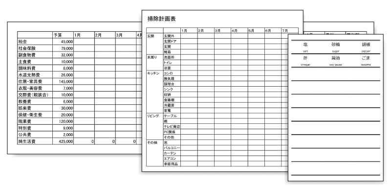 「家計簿集計表」「掃除計画表」「ラベルシール」