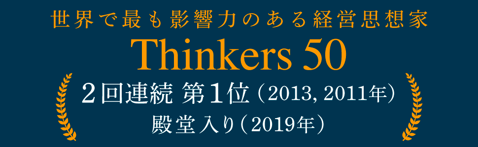 Thinkers50 2回連続1位